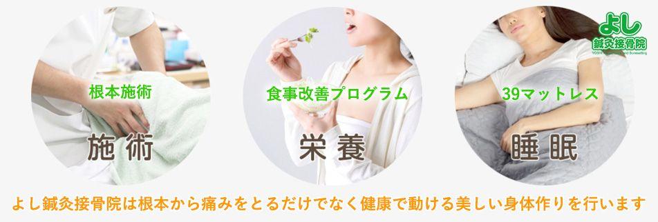 【健康と美容】グッドグループ